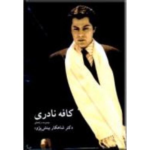 کافه نادری ؛ مجموعه ترانه های شاهکار بینش پژوه