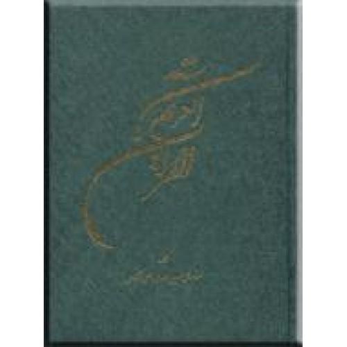 القرآن الکریم ؛ رحلی ؛ به خط عثمان طه ؛ مهدی الهی قمشه ای