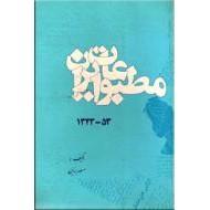 مطبوعات ایران ؛ 53 - 1343
