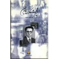 پژوهشگران معاصر ایران ، چهارده  جلدی