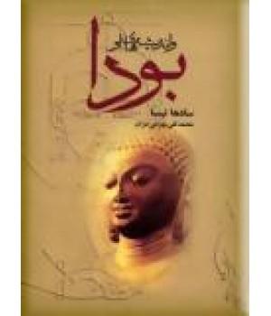 بودا و اندیشه های او ؛ متن کامل