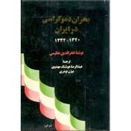 بحران دموکراسی در ایران ؛ 1332-1320