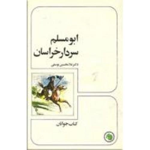 ابومسلم سردار خراسان