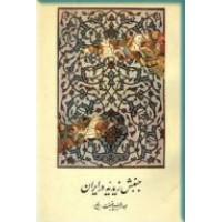 جنبش زیدیه در ایران