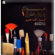 مواد و ابزار هنری