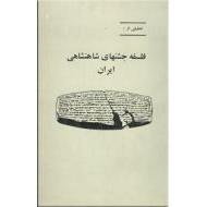 تحلیلی از فلسفه جشنهای شاهنشاهی ایران