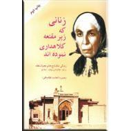 زنانی که زیر مقنعه کلاهداری نمودهاند ؛ زندگی ملک تاج خانم نجم السلطنه، مادر دکتر مصدق