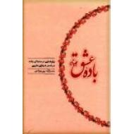 باده عشق ؛ پژوهشی در معنای باده در شعر عرفانی فارسی