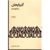 آذربایجان پیش از تاریخ و پس از آن