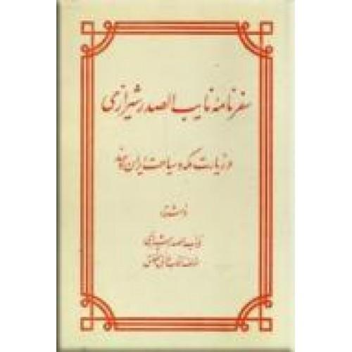 سفرنامه نایب الصدر شیرازی