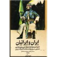 ایران و ایرانیان ؛ خاطرات و سفرنامه ساموئل گرین ویلر بنجامین