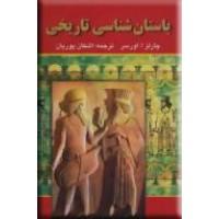 باستان شناسی تاریخی