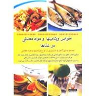 خواص ویتامین ها و مواد معدنی در غذاها