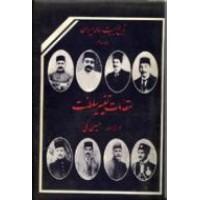 کودتای 1299 ؛ تاریخ بیست ساله ایران