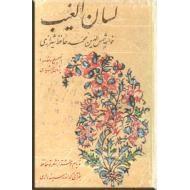 لسان الغیب خواجه شمس الدین محمد حافظ شیرازی ؛ حسین پژمان بختیاری