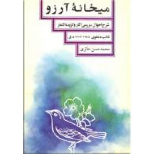 میخانه آرزو ؛ شرح احوال ٬ بررسی آثار و گزیده اشعار غالب دهلوی