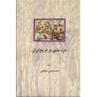 خرد عشق در تاریخ ایران