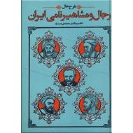 شرح حال رجال و مشاهیر نامی ایران