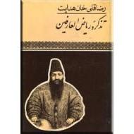 تذکره ریاض العارفین ؛ چاپ از روی چاپ سنگی