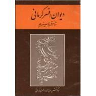 دیوان افسر کرمانی ، شاعر قرن سیزدهم