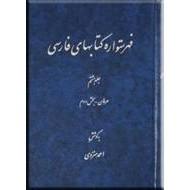 فهرستواره کتابهای فارسی ؛ نه جلدی