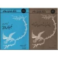 شاهکارهای ادبیات فارسی ؛ پنجاه و هشت جلدی