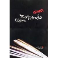 نقدهایی بر ادبیات داستانی معاصر ایران