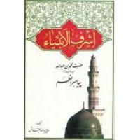 اشرف الانبیاء ؛ حضرت محمد بن عبدالله صلی الله علیه و آله پیامبر اعظم