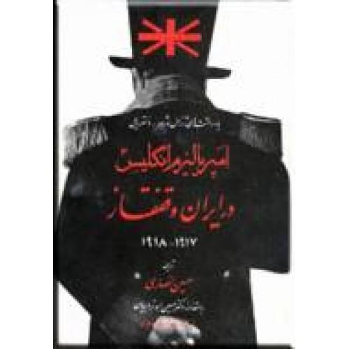 امپریالیزم انگلیس در ایران و قفقاز 1917 - 1918 ؛ یاداشتهای ژنرال ماژور - دنسترویل