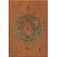 آئینه آفتاب ؛ پرتوی از انوار علی (ع)