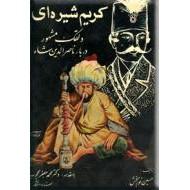 کریم شیره ای دلقک مشهور دربار ناصرالدین شاه