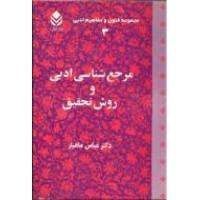 مرجع شناسی ادبی و روش تحقیق