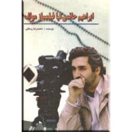 ابراهیم حاتمی کیا ؛ فیلمساز ، مولف