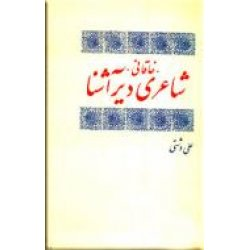 خاقانی شاعری دیر آشنا