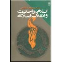 اسلام ، روحانیت و انقلاب اسلامی