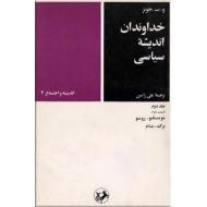 خداوندان اندیشه سیاسی ؛ سه جلد در  پنج مجلد