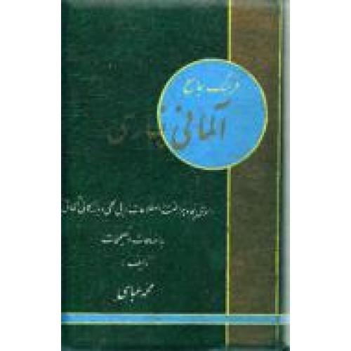فرهنگ جامع آلمانی به فارسی