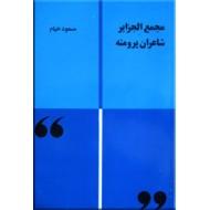 مجمع الجزایر شاعران پرومته