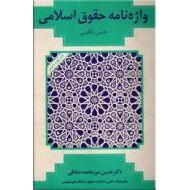 واژه نامه حقوق اسلامی ؛ فارسی - انگلیسی
