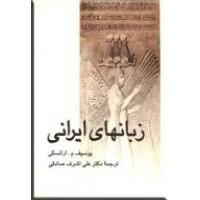 زبانهای ایرانی