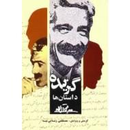 گزیده داستان های جلال آل احمد