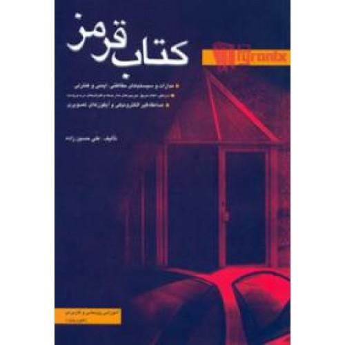 کتاب قرمز ؛ آشنائی با مدارات سیستم های حفاظتی و ...