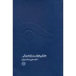 خدا می خواست زنده بمانی ؛ کتاب صیاد شیرازی