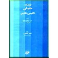 فرهنگ حقوقی ؛ انگلیسی - فارسی