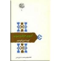 آنسوی حرف و صوت ؛ گزیده اسرار التوحید در مقامات ابوسعید ابوالخیر