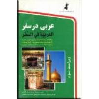 عربی در سفر ، همراه با سی دی صوتی