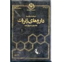 اطلاعات و کاربرد داروهای ژنریک ؛ جلد سوم