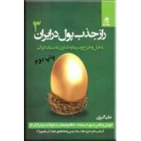راز جذب پول در ایران 3