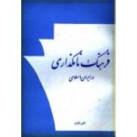 فرهنگ نامگذاری در ایران اسلامی