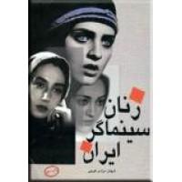 زنان سینماگر ایران